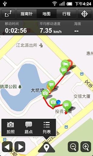 户外追踪 - GPS定位 记录足迹 指南针
