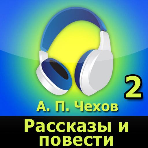 Чехов, рассказы-2 (аудиокнига) 書籍 App LOGO-硬是要APP
