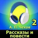 Чехов, рассказы-2 (аудиокнига) icon