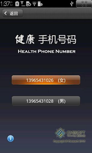 健康手机号码