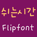 365Break™ Korean FlipFont icon