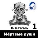 Мертвые души ч.1(аудиокнига) icon