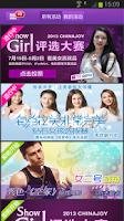 Screenshot of 秀色 - 美女直播