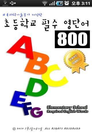 초등 영단어 800