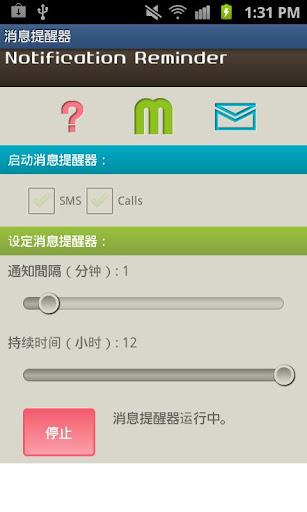 玩工具App|あとで通知。お知らせリマインダー免費|APP試玩