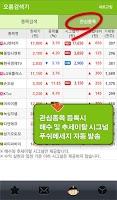 Screenshot of 주식  증권 투자정보제공