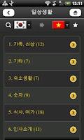 Screenshot of 위기탈출 다국어회화(오프라인)