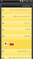 Screenshot of اجمل اشعار الحب ٢٠١٤