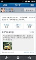 Screenshot of YiBo