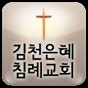 김천은혜교회
