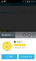 Screenshot of KakaoTalkTheme: HoloLight 4.0+