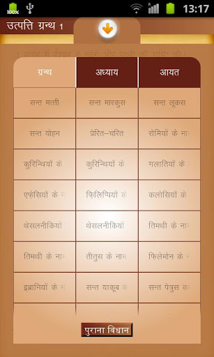 免費下載書籍APP|Divya Vachan (Hindi Bible) app開箱文|APP開箱王