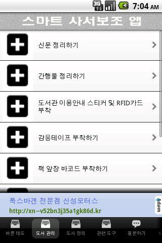 【免費教育App】스마트 사서보조 앱-APP點子