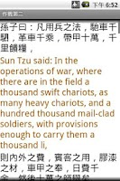Screenshot of The art of war - original text