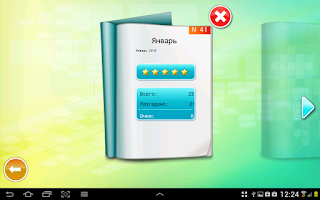 Screenshot of Сканворд