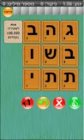 Screenshot of שבץ נא בעברית -Hebrew