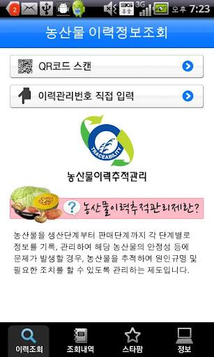 【免費購物App】농산물이력정보 조회-APP點子