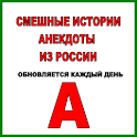 Russian Jokes icon