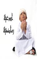 Screenshot of اجمل الادعية المسموعة