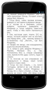 Евангелие от Иоанна - screenshot