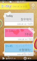 Screenshot of 오마이디데이 - 디데이 위젯 (Oh My D-day)