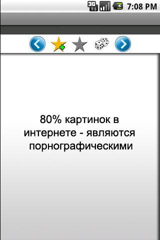 【免費娛樂App】Факты Lite-APP點子
