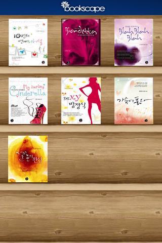 【免費書籍App】환상로맨스 >>결혼의 완성<<-APP點子