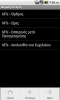 Screenshot of Greek Services