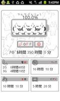 Screenshot of 節電しますお( ^ω^)