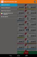 Screenshot of [12월] 할인정보 모음! - 편의점, 소셜커머스