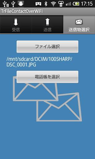 ファイル 電話帳のWiFi転送