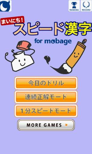 まいにち!スピード漢字 for Mobage(モバゲー)