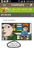 Screenshot of ㅋㅋ-TODAY유머
