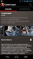 Screenshot of Yandex.Kinoafisha