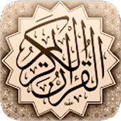 Download القرآن كامل بدون انترنت APK on PC