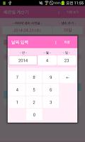 Screenshot of 배란일 계산기