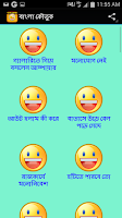 Screenshot of বাংলা কৌতুক