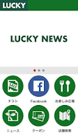 Screenshot of e-Cook Luck 北雄ラッキーのチラシがみれる!