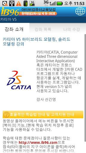카티아 CATIA V5 동영상 강좌 모바일 강의 어플