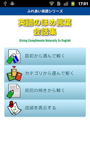 英語のほめ言葉会話集