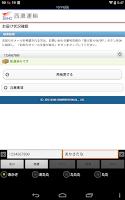 Screenshot of 宅配荷物状況確認・検索