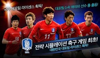 Screenshot of 축구 모바사커-축구게임-대한민국대표 축구게임