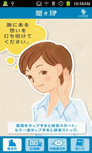玩醫療App|聞き耳免費|APP試玩