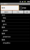 Screenshot of Chinese Portuguese Dictionary