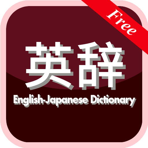免費英語詞典ん LOGO-APP點子