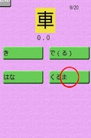 Screenshot of Japanese kanji quiz