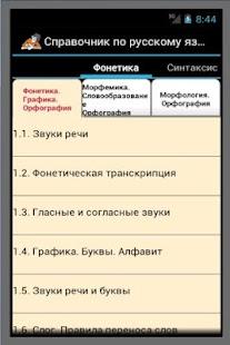 Справочник для iphone