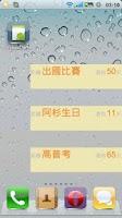 Screenshot of 倒數日