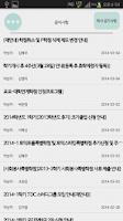 Screenshot of 울산대학교 마이유