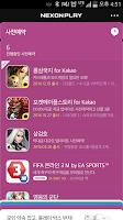 Screenshot of 넥슨플레이 – 리워드 혜택에 즐거움을 얹다!